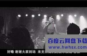 《女人四十玩说唱》4K|1080P高清百度网盘